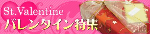 粗品屋本舗が紹介するバレンタイン向けイベント景品大特集