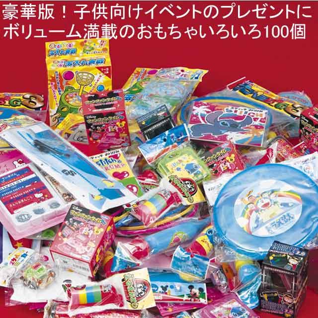 粗品・景品・ノベルティ・記念品の粗品屋本舗 豪華版!おもちゃ詰め合わせセット(100個入)