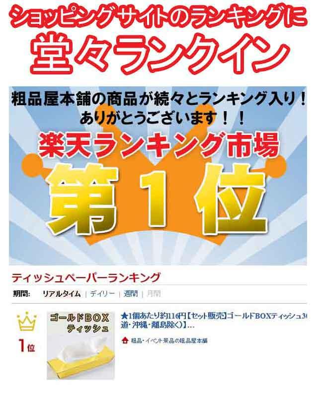 粗品・景品・プチギフト・ノベルティ・記念品の粗品屋本舗 ゴールドBOXティッシュ30W