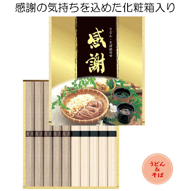 粗品・景品・ノベルティ・記念品の粗品屋本舗 蕎麦うどんセット・感謝