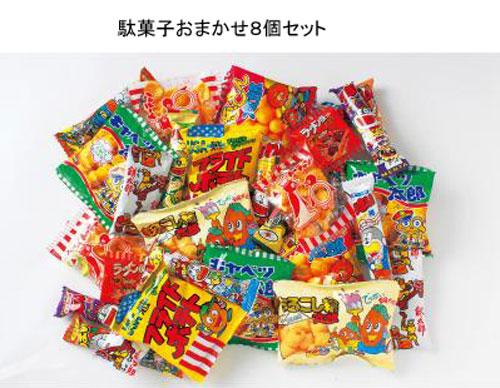 粗品・景品・ノベルティ・記念品の粗品屋本舗 駄菓子8種パック・おまかせ8個セット