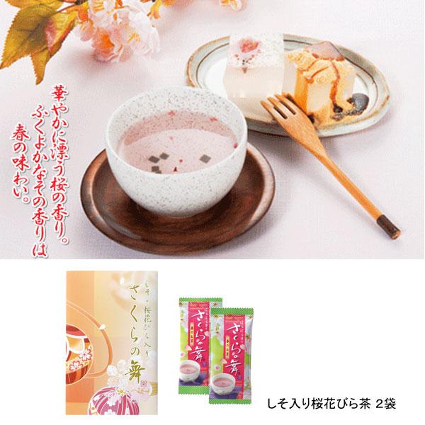 粗品・景品・ノベルティ・記念品の粗品屋本舗 しそ入り桜花びら茶 さくらの舞2個・説明画像