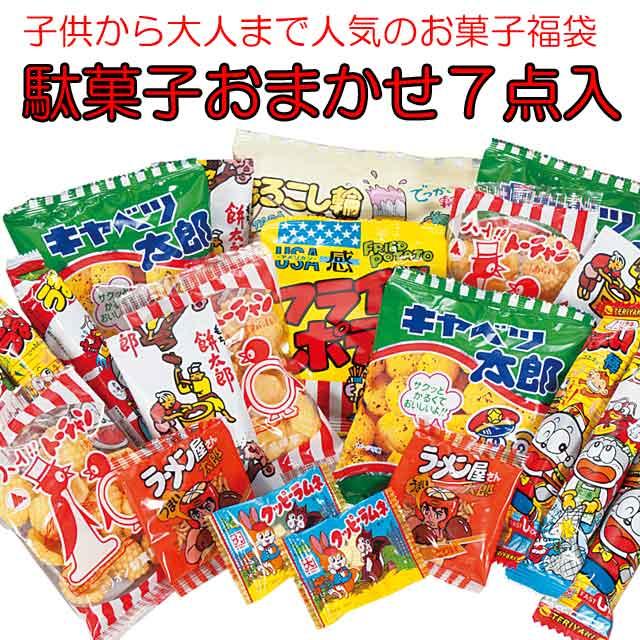 粗品・景品・プチギフト・ノベルティ・記念品の粗品屋本舗 駄菓子福袋7点セット