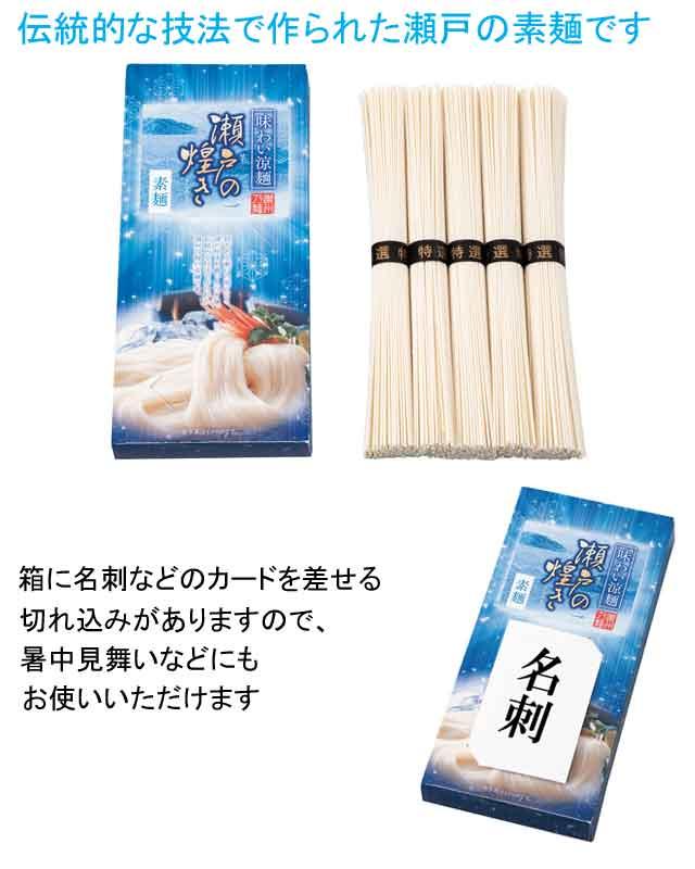 粗品・景品・ノベルティ・記念品の粗品屋本舗 味わい涼麺 瀬戸の煌めき素麺5束