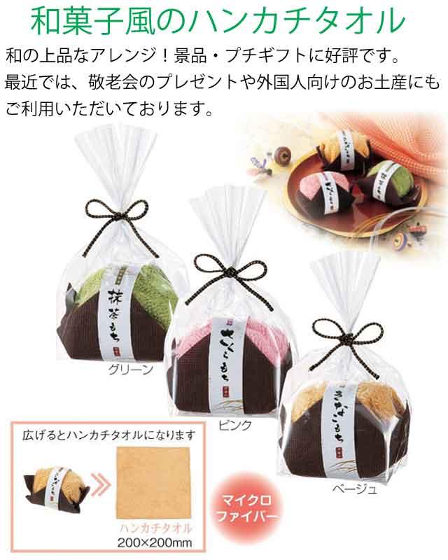 粗品・景品・プチギフト・ノベルティ・記念品の粗品屋本舗 ふんわり和菓子タオル
