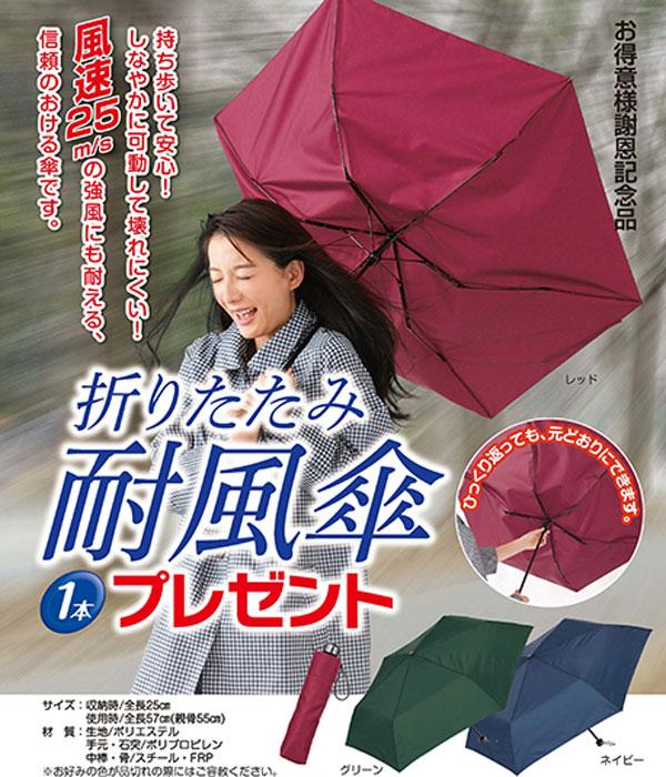 粗品・景品・ノベルティ・記念品の粗品屋本舗 折りたたみ耐風傘