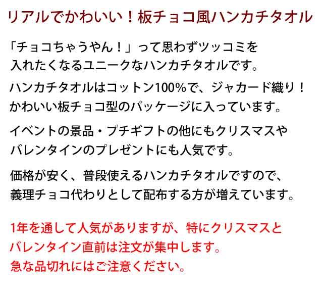 粗品・景品・プチギフト・ノベルティ・記念品の粗品屋本舗 スイートチョコタオル