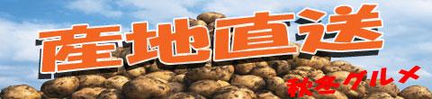 粗品屋本舗が紹介する産地直送の秋冬グルメ!粗品・イベント景品向けに企画した産直グルメセットです。