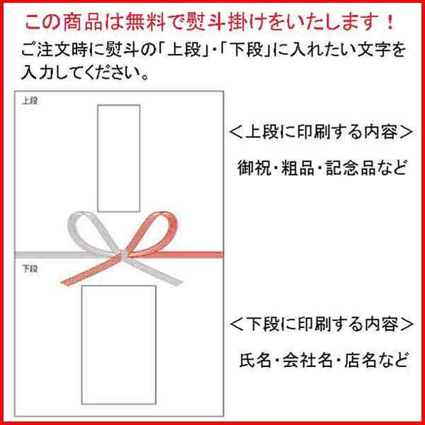 粗品・景品・ノベルティ・記念品の粗品屋本舗 熨斗掛け