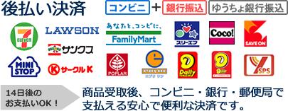 後払い(コンビニ・郵便局・銀行決済)